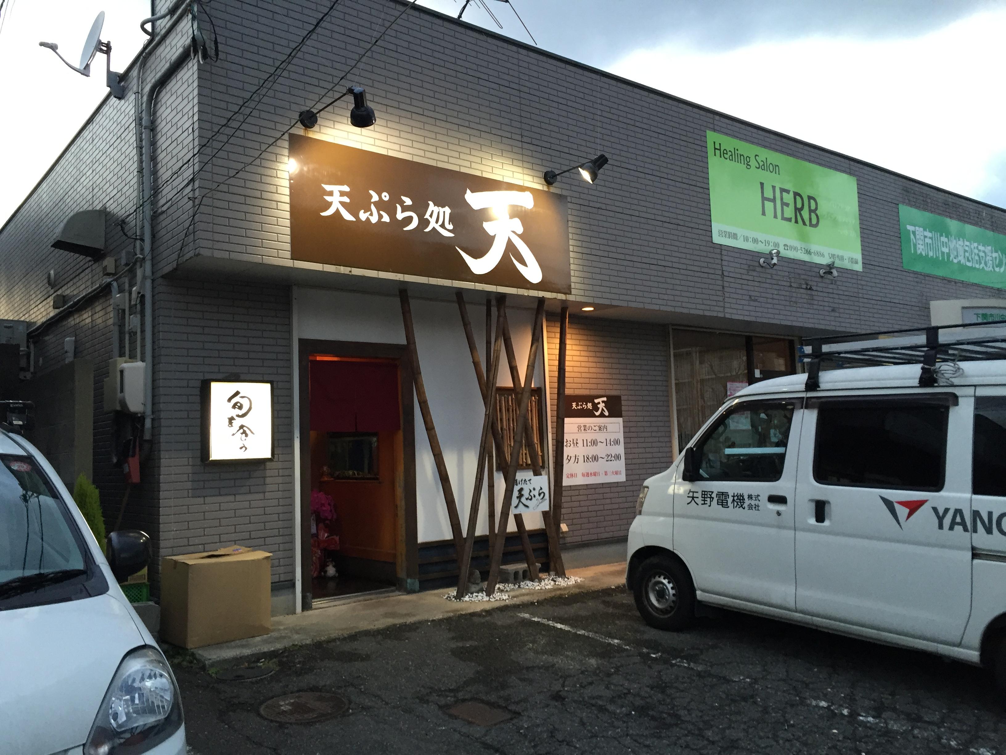 天ぷら処 天の画像2